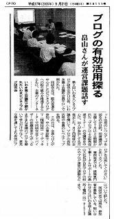 17.09.21いわき民報記事.jpg